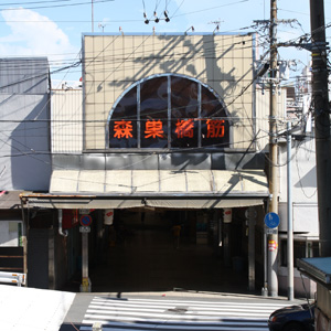 四貫島森巣橋筋商店街の写真