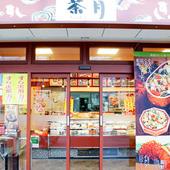 茶月 四貫島店の写真