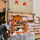 天武商店の写真