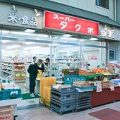 スーパー田窪の写真