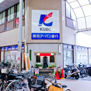 関西アーバン銀行[郵便局・銀行]の写真