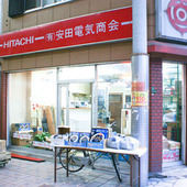 (有)安田電気商会の写真