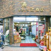 (株)辻商店の写真