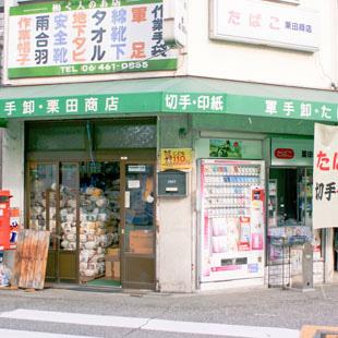 軍手卸・たばこ 栗田商店[酒屋・たばこ]の写真