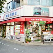 朝日電器店 / 原たばこ店の写真