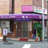 カラオケ・スナック 富士の写真
