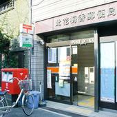 此花梅香郵便局の写真