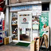 (株)小林商店の写真