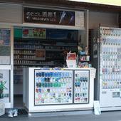 小田商店の写真