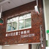 細川司法書士事務所の写真
