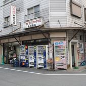吉村商店の写真
