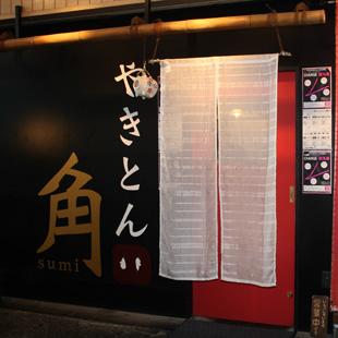 やきとん角(すみ)[居酒屋・バー]の写真