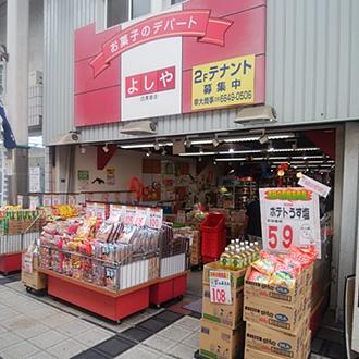 よしや 四貫島店の写真