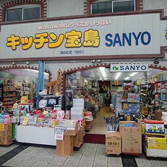 キッチン宝島 SANYOの写真