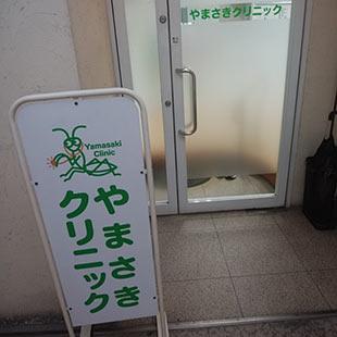 やまさきクリニック[四貫島中央通商店街]の写真