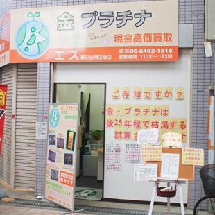 金・プラチナ買取専門店 es(エス)の写真