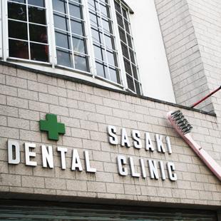 佐々木歯科医院の写真