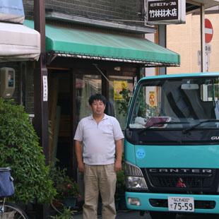 竹林材木店の写真