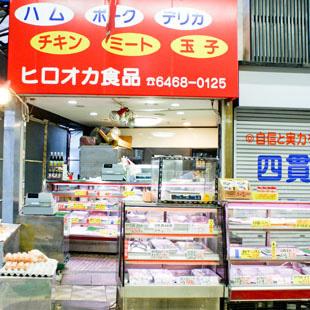 ヒロオカ食品[魚屋・肉屋]の写真