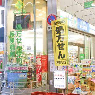 新光堂薬局の写真