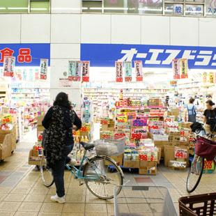オーエスドラッグ四貫島店の写真