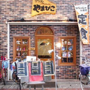 グリルやまびこ[喫茶店]の写真
