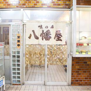 八幡屋食堂[食堂・麺類]の写真