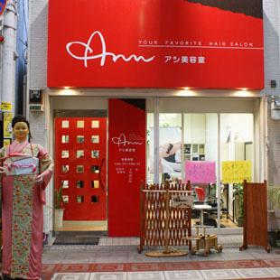 アン美容室の写真