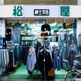 紳士用品 松屋洋品店の写真