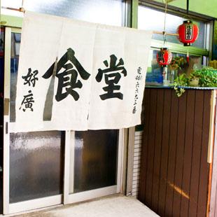 好廣食堂[食堂・麺類]の写真