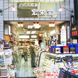 銘菓店 宏栄堂の写真
