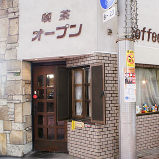 喫茶 オープンの写真