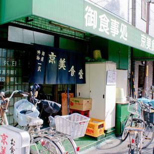 京美食堂[食堂・麺類]の写真