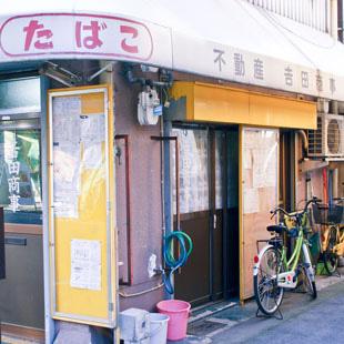 吉田商事の写真