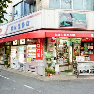 朝日電器店 / 原たばこ店[家電・家具・インテリア]の写真