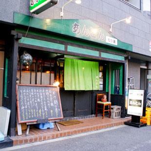 居酒屋 もつ鍋 あんとん[居酒屋・バー]の写真