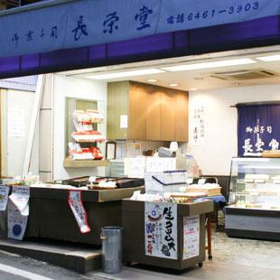 御菓子司 長栄堂[お菓子・ケーキ]の写真