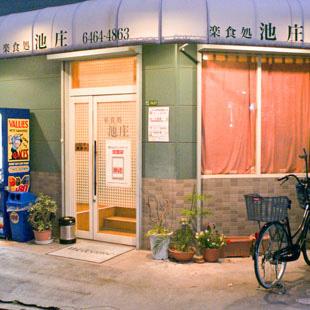 楽食処 池庄[和食・洋食・中華・焼肉]の写真