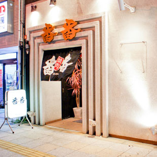 焼肉 番番[和食・洋食・中華・焼肉]の写真