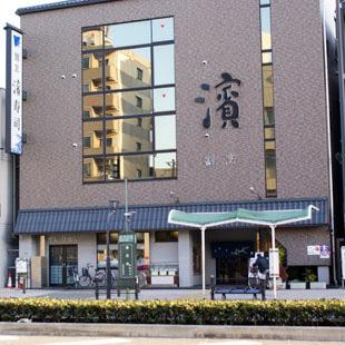 割烹 濱寿司の写真