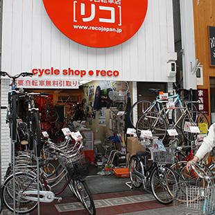 まちの自転車店 【リコ】の写真
