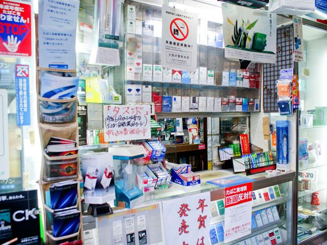 たばこ店の写真