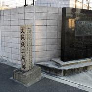 大阪鉄工所跡と日立造船株式会社発祥の地