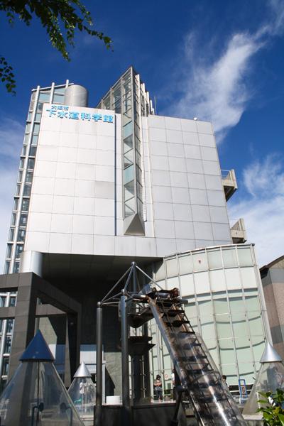大阪市下水道科学館の写真