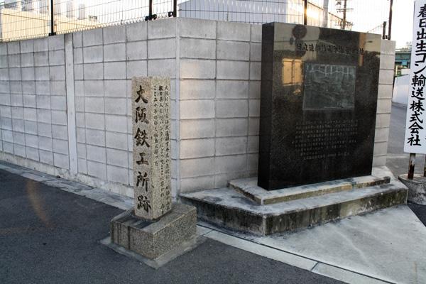 大阪鉄工所跡と日立造船株式会社発祥の地の写真