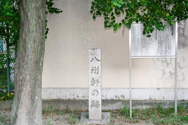 八州軒の跡の写真