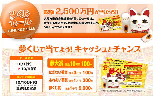 大阪あきない祭り2011のイメージ画像