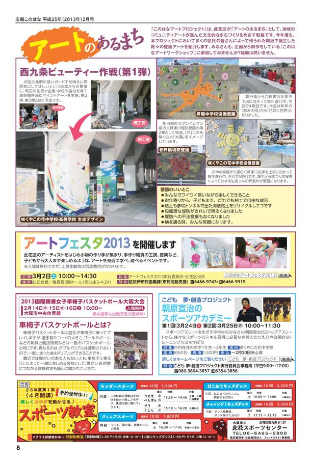 地域からのお知らせ 2月版のイメージ画像